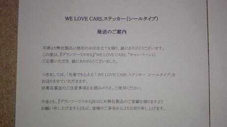 PS3 GT5 WE LOVE CARS⑬.JPG