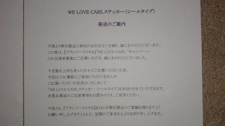 PS3 GT5 WE LOVE CARS⑭.JPG
