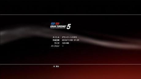 PS3 GT5をオフラインで起動すると...⑰.JPG