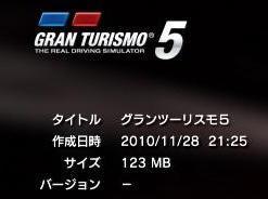 PS3 GT5をオフラインで起動すると...⑱.JPG