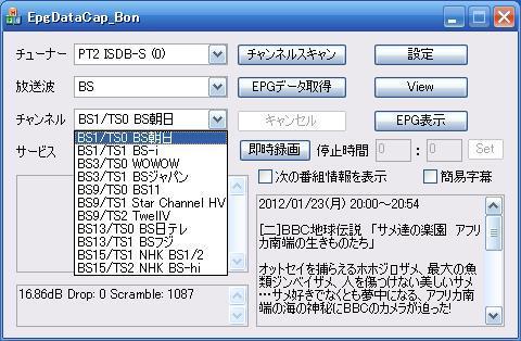 PT2 のEpgDataCap_Bon.exeを起動して「チャンネルスキャン」を行ったが...(更新前の状態).JPG